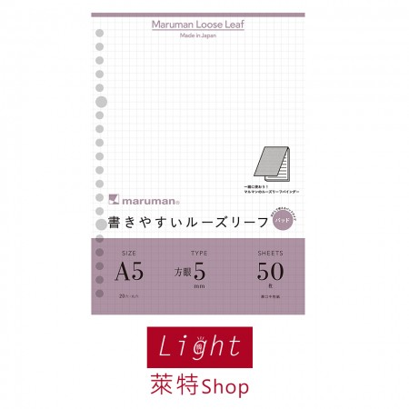 Maruman Loose Leaf 20孔平滑方格活頁紙(本) A5